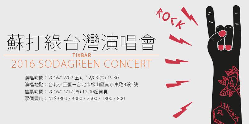 [售票]蘇打綠故事未了演唱會2016-電影首映台北小巨蛋拓元購票 Sodagreen Concert
