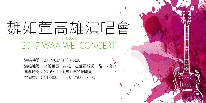 [售票]魏如萱演唱會2017-末路狂花高雄巨蛋大市集交易網 Waa Wei Concert