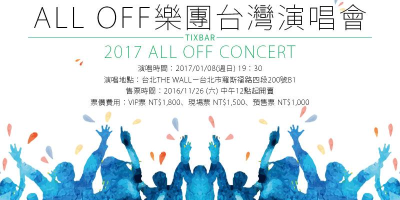 [購票]ALL OFF 台灣演唱會-台北 THE WALL KKTIX售票日本樂團 2017 Concert