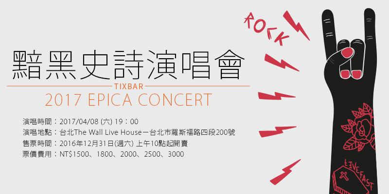 [購票]黯黑史詩台灣演唱會 EPICA Concert 2017-台北The Wall Live House KKTIX售票