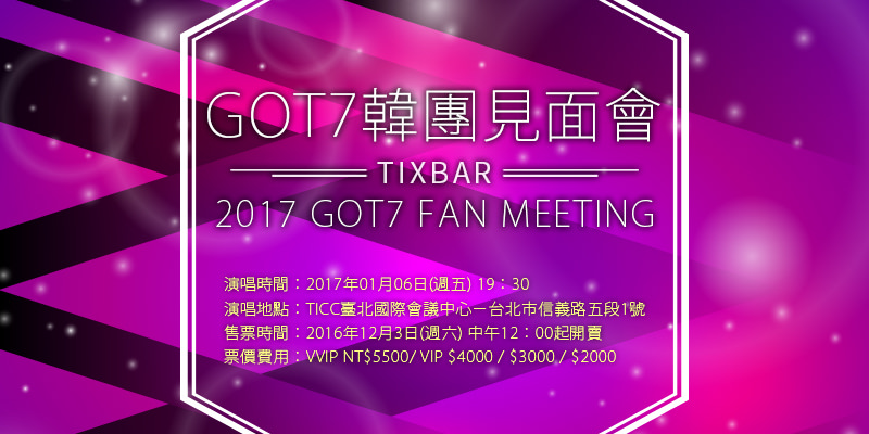 [售票]GOT7 台灣粉絲見面會2017-Flight Log Turbulence TICC台北國際會議中心 ibon購票 GOT7 Fan Meeting