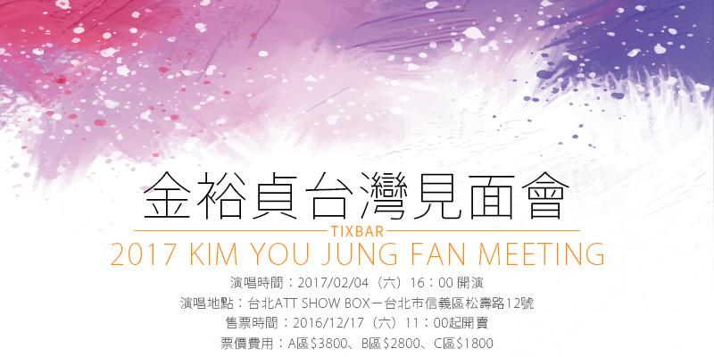 [購票]金裕貞台灣見面會-First Memory 台北 ATT SHOW BOX ibon售票 Kim You Jung Fan Meeting 2017