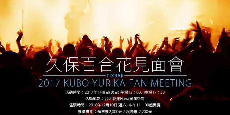 [購票]久保百合花台灣粉絲見面會2017-台北花漾Hana展演空間 KKTIX售票 Kubo Yurika Fan Meeting