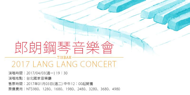 [售票]郎朗鋼琴音樂會2017-富邦巨星之夜獨奏會台北國家音樂廳年代購票 LangLang Concert