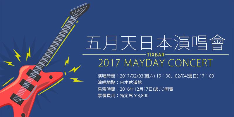 [售票]五月天日本演唱會-Re DNA 2017 復刻版武道館樂天購票 MayDay Concert
