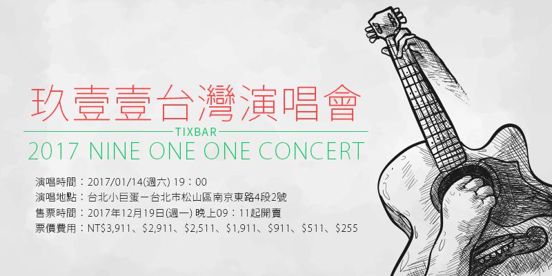 [售票]玖壹壹9453演唱會2017-911台北小巨蛋 ibon購票 Nine One One Concert