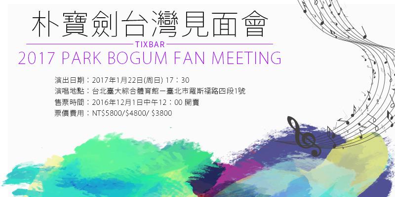 [售票]朴寶劍台灣粉絲見面會2017-台北臺大綜合體育館 ibon購票 Park BoGum Fan Meeting