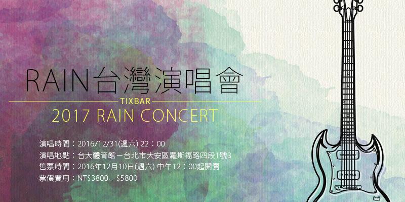 [售票]Rain 台灣跨年演唱會2017-New Year Party台大體育館年代購票 Rain Concert