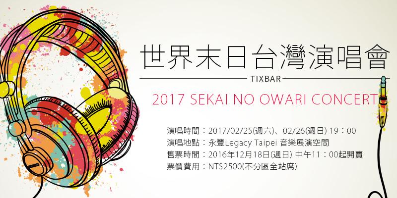 [售票]SEKAI NO OWARI 世界末日演唱會-台北 Legacy Taipei 音樂展演空間 Famiticket購票 2017 Concert