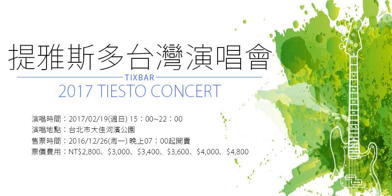 [售票]提雅斯多台灣演唱會 Tiesto Concert 2017-We Are Connected台北市大佳河濱公園 ibon購票