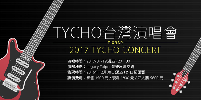 [購票]Tycho台灣演唱會-台北Legacy Taipei 音樂展演空間博客來售票 Tycho Concert Live in Taipei 2017
