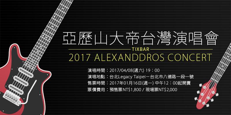 [購票]亞歷山大帝台灣演唱會2017 Alexandros Concert We Come In Peace-台北Legacy Taipei KKTIX售票