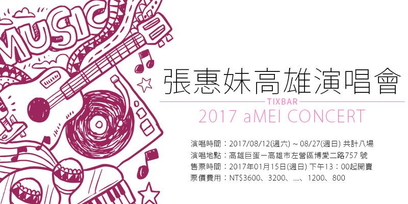 [售票]張惠妹烏托邦2.0慶典演唱會2017-高雄巨蛋拓元購票 aMEI Concert