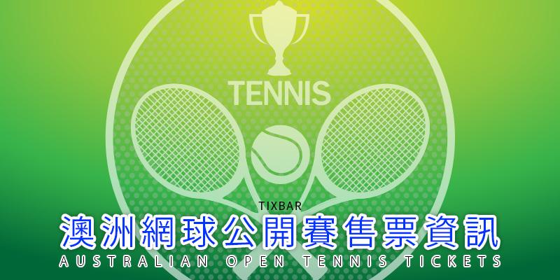 [售票]澳洲網球公開賽門票-Australian Open Tickets 2020 澳網官方購票系統