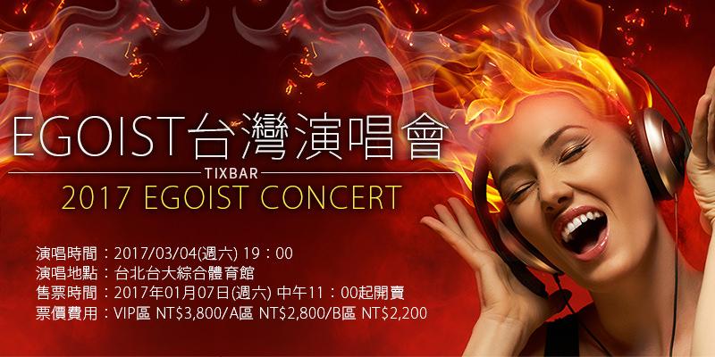 [售票]EGOIST台灣演唱會2017-台北台大綜合體育館 KKTIX購票 EGOIST Concert
