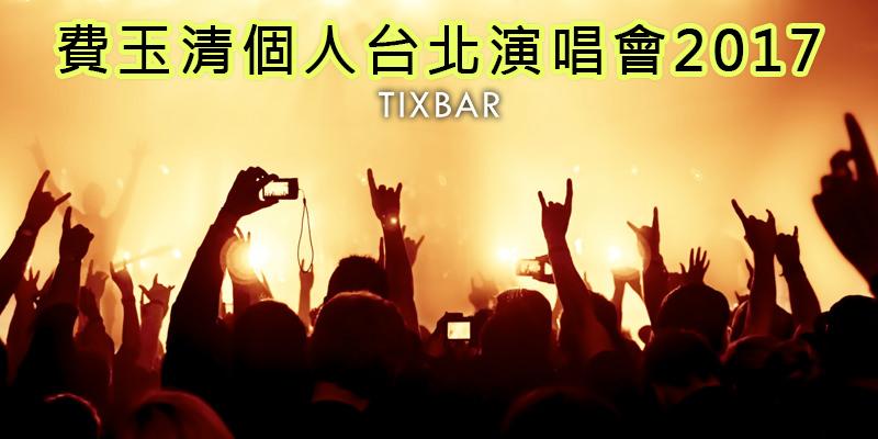 [售票]費玉清台灣演唱會2017-台北小巨蛋寬宏購票 Fei Yu Ching Concert