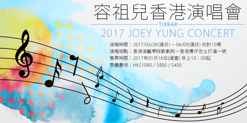 [售票]容祖兒香港演唱會2017-My Secret 演藝學院歌劇院快達票購票 Joey Yung Concert