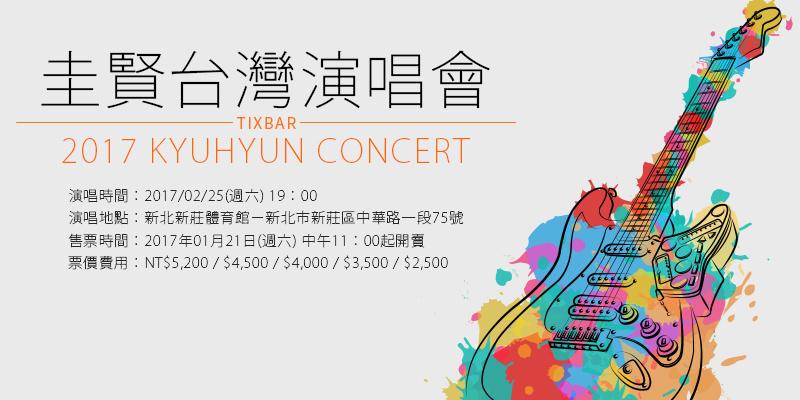 [售票]圭賢台灣演唱會 Kyuhyun Solo Concert 2017-Reminiscence of a novelist 新莊體育館拓元購票