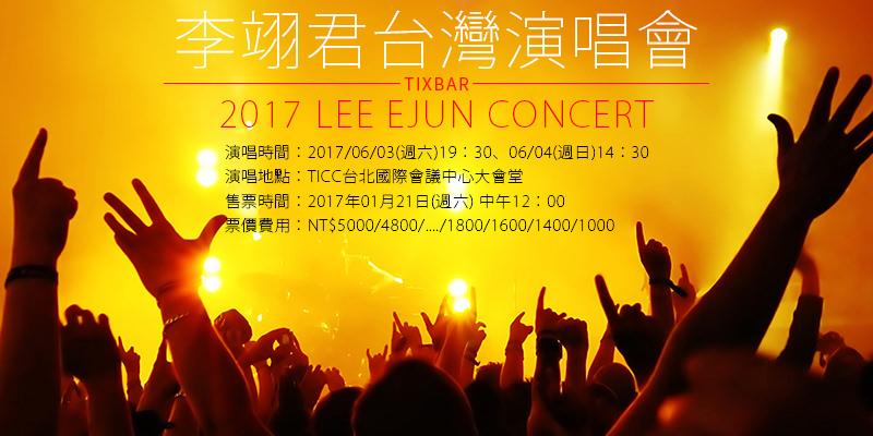 [售票]李翊君演唱會2017-翊往情深台北國際會議中心年代購票 Lee E-jun Concert