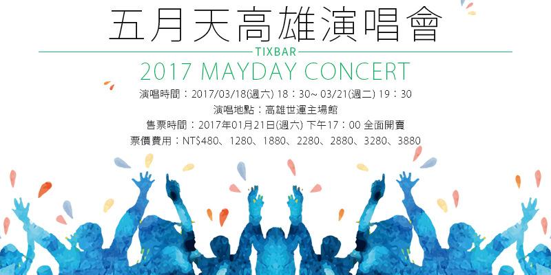 [售票]五月天人生無限公司演唱會2017-高雄世運主場館拓元購票 Mayday Concert