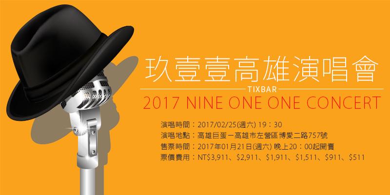 [購票]玖壹壹高雄演唱會2017-9453台灣巡迴 ibon售票 Nine One One Concert