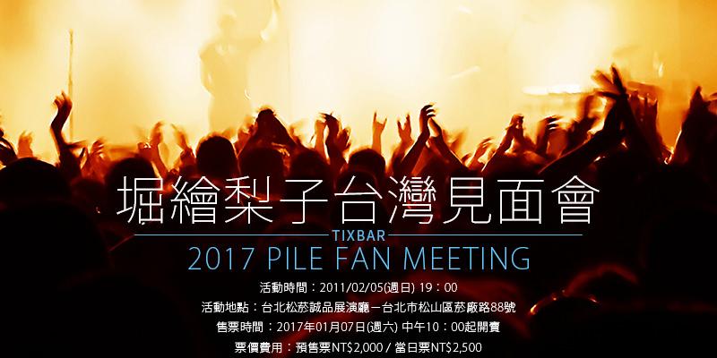 [購票] Pile凱旋見面會2017-堀繪梨子台北松菸誠品展演廳 KKTIX售票 Pile Fan Meeting