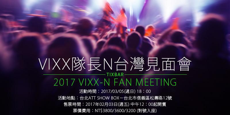 [購票]VIXX N台灣見面會2017-第一回甜蜜台北ATT SHOW BOX KKTIX售票 VIXX N Fan Meeting