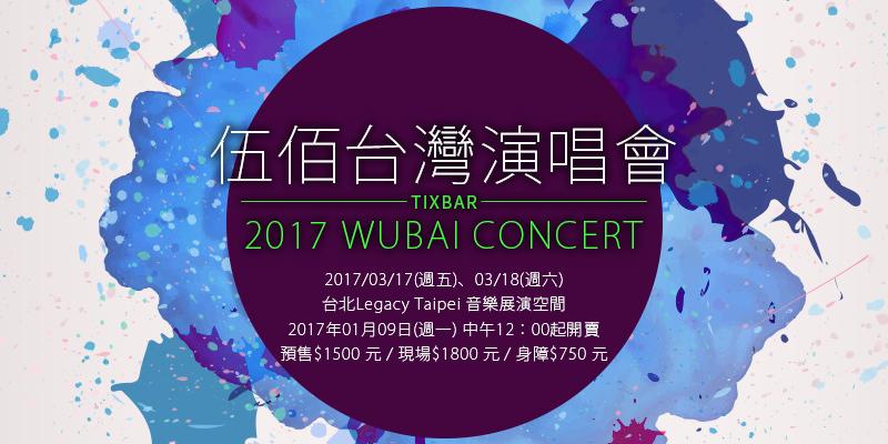 [購票]伍佰演唱會2017-今夜伍佰8台北/台中Legacy 音樂展演空間 iNDIEVOX售票 Wubai Concert
