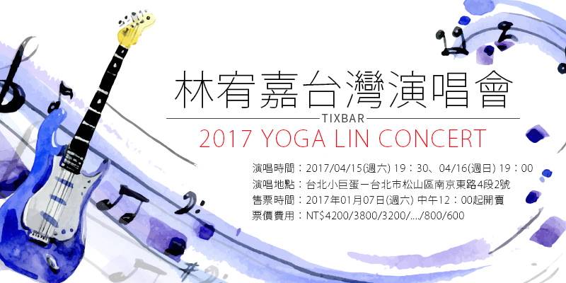 [售票]林宥嘉演唱會2017-The Great Yoga 台北小巨蛋 KKTIX購票 Yoga Lin Concert
