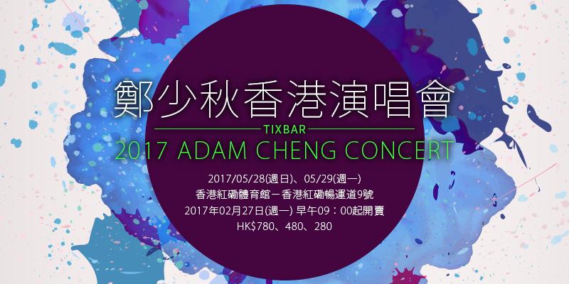 [售票]鄭少秋香港演唱會2017-半世紀大時代紅磡體育館AEG購票 Adam Cheng Concert