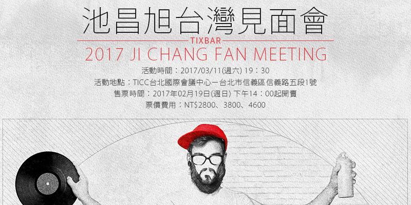 [購票]池昌旭台灣見面會2017-TICC台北國際會議中心 KKTIX 售票 JCW Fan Meeting