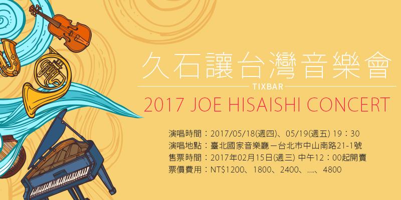[購票]久石讓台灣音樂會2017-奧迪之夜臺北國家音樂廳年代售票 Joe Hisaishi Concert