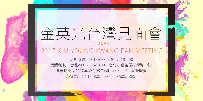 [購票]金英光台灣見面會2017-台北ATT SHOW BOX ibon售票 Kim Young Kwang Fan Meeting
