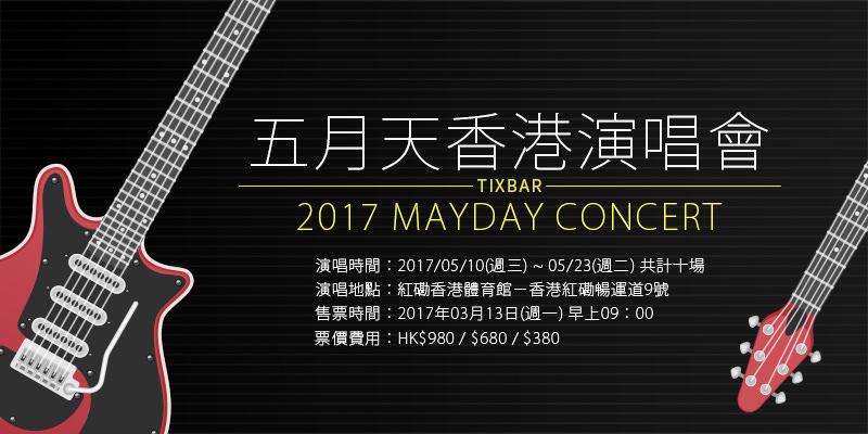 [購票]五月天香港演唱會2017-紅磡體育館人生無限公司 Urbtix售票 Mayday Concert