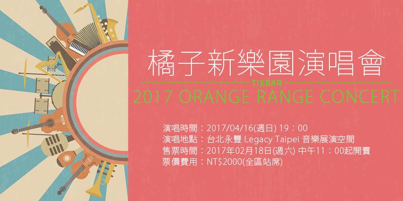 [售票]橘子新樂園台北演唱會2017-Orange Range Concert Legacy Taipei 音樂展演空間 KKTIX購票