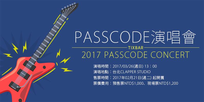 [購票]PassCode台灣演唱會2017-台北CLAPPER STUDIO FamiTicket售票 PassCode ENIGMA Concert