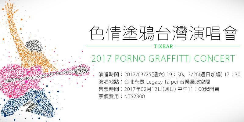 [售票]色情塗鴉台灣演唱會2017-台北 Legacy Taipei 音樂展演空間 FamiTicket 購票 Porno Graffitti Concert