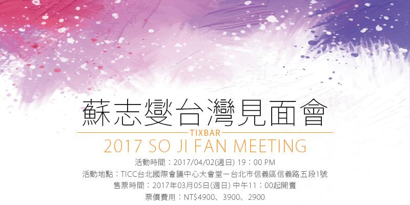 [售票]蘇志燮台灣見面會2017-TICC台北國際會議中心 ibon購票 So Ji Sub Fan Meeting