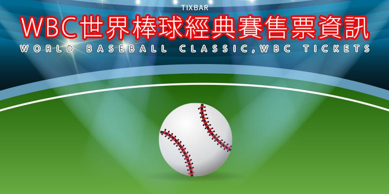 [售票]WBC世界棒球經典賽門票-World Baseball Classic Tickets MLB美國職棒官方購票系統