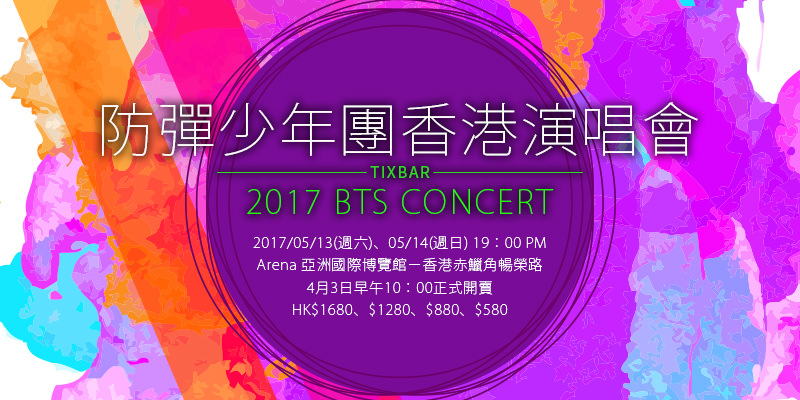 [購票]防彈少年團香港演唱會 BTS Concert 2017-Trilogy Episode 亞洲國際博覽館快達票售票