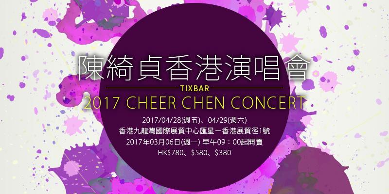 [售票]陳綺貞香港演唱會2017-房間裡的音樂會九龍灣國際展貿中心 AEG購票 Cheer Chen Concert
