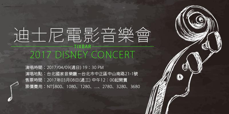 [購票]迪士尼電影交響台灣音樂會2017-台北/台中國家音樂廳年代售票 Disney Concert