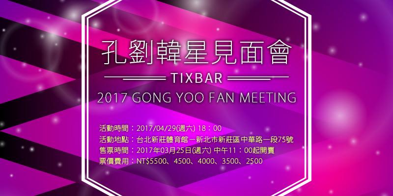 [售票]孔劉台北見面會2017-Make a Wish 演唱會新莊體育館 ibon購票 Gong Yoo Fan Meeting