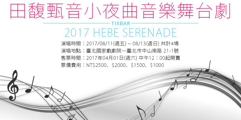 [售票]田馥甄音小夜曲音樂舞台劇2017-台北/台中/高雄巡迴演唱會 ibon購票 Hebe Serenade Concert