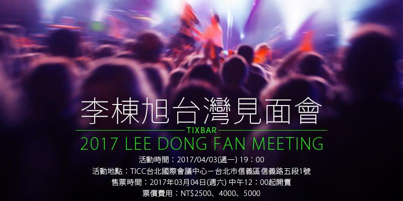 [售票]李棟旭台灣見面會2017-For My Dear TICC台北國際會議中心 ibon購票 Lee Dong Wook Fan Meeting