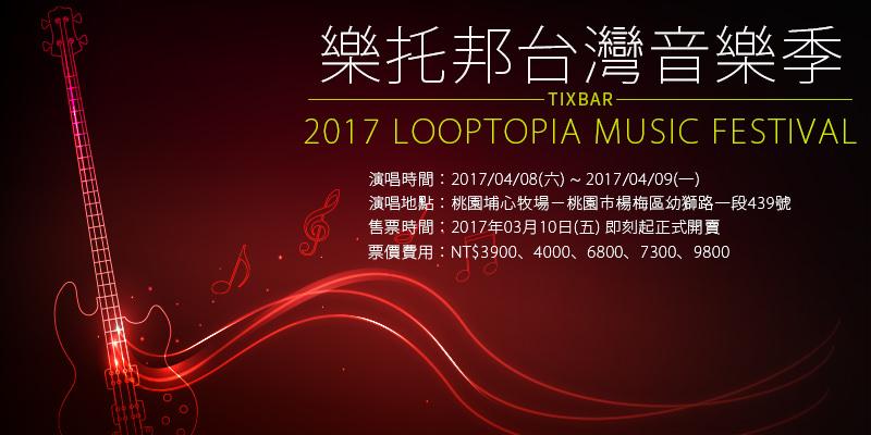 [售票]樂托邦音樂季台灣演唱會 Looptopia Music Festival 2017-桃園埔心牧場 KKTIX 購票