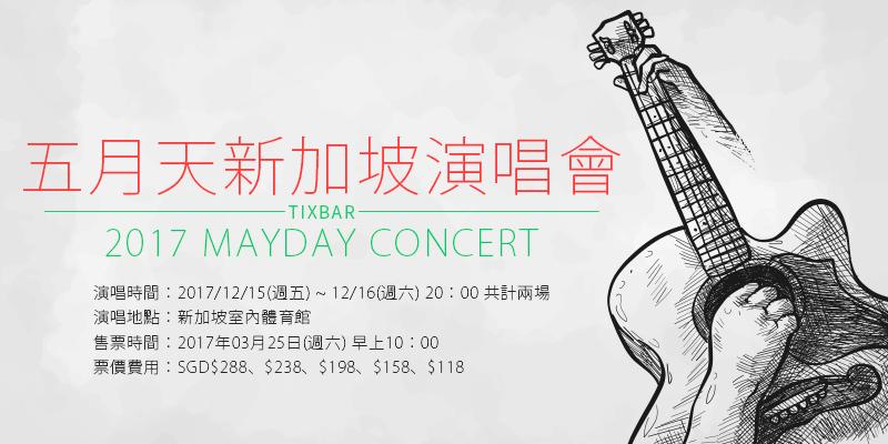 [購票]五月天新加坡演唱會2017-人生無限公司 SportshubTIX售票 Mayday Singapore Concert