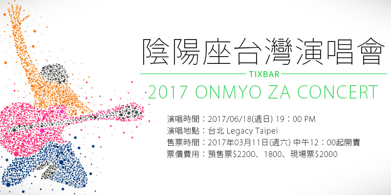 [售票]陰陽座台北演唱會2017-頻伽旋舞美麗島 Legacy Taipei KKTIX購票 Onmyo Za Concert