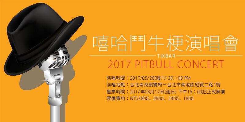[售票]嘻哈鬥牛梗台灣演唱會-Pitbull 台北南港展覽館 ibon購票 Concert 2017