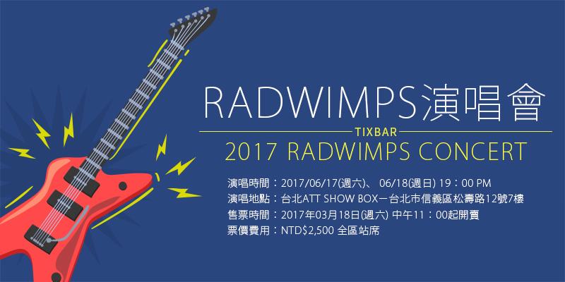[售票]Radwimps台灣演唱會2017-台北 ATT SHOW BOX KKTIX購票 Radwimps Concert